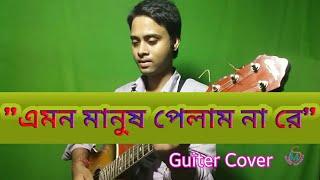 Emon manush pelam na re   Folk song guitar cover by Sukanta