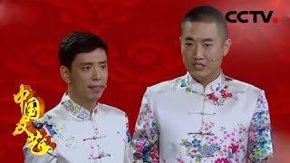 《中国文艺》 20190718 为你喝彩| CCTV中文国际