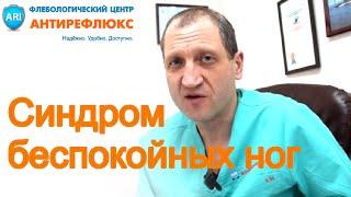 Синдром беспокойных ног и флебопатия.(Записаться на прием http://www.phleboscience.ru/contacts/ Мы Вконтакте http://vk.com/phleboscience Мы в Twitter https://twitter.com/phlebo..., 2016-03-21T08:09:20.000Z)