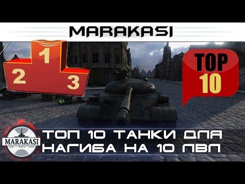 World of Tanks топ 10 танки которые должны быть в ангаре