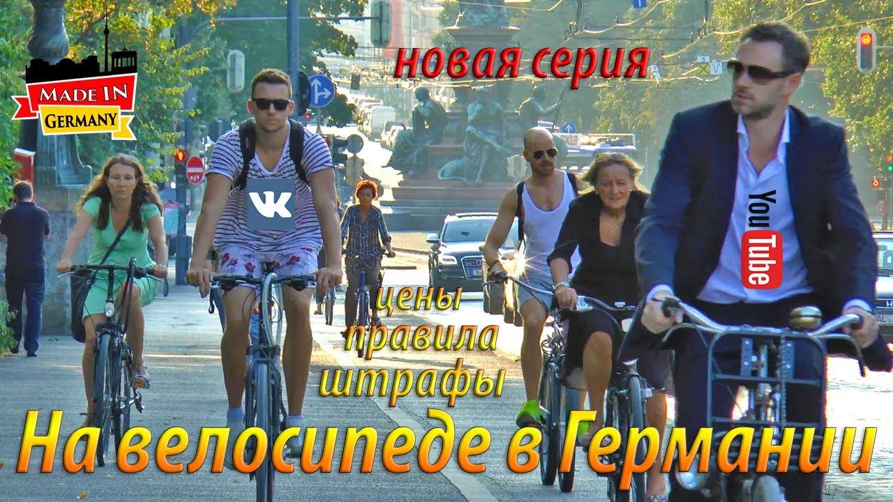 У нас можно купить бу велосипеды из европы, германии, голландии и других стран. Велосипеды бу и комплектующие к велосипедам и велозапчасти. Купить лыжи бу. Веломагазин veloed.