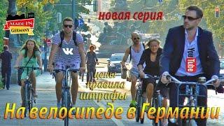 Смотреть видео велосипеды из Германии