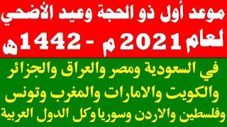 موعد اول ايام ذي الحجة 1442 وموعد عيد الاضحي2021 و موعد وقفة عرفات 2021 في السعودية وكل الدول العالم