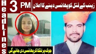 Zainab's Murderer Imran to be executed on Oct 17   Headlines 3 PM   12 October 2018   Express News