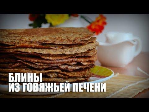 Блины из говяжьей печени —  видео рецепт