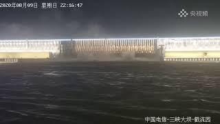 【現場直播】08.09 長江三峽大壩水情最新畫面| Part 2