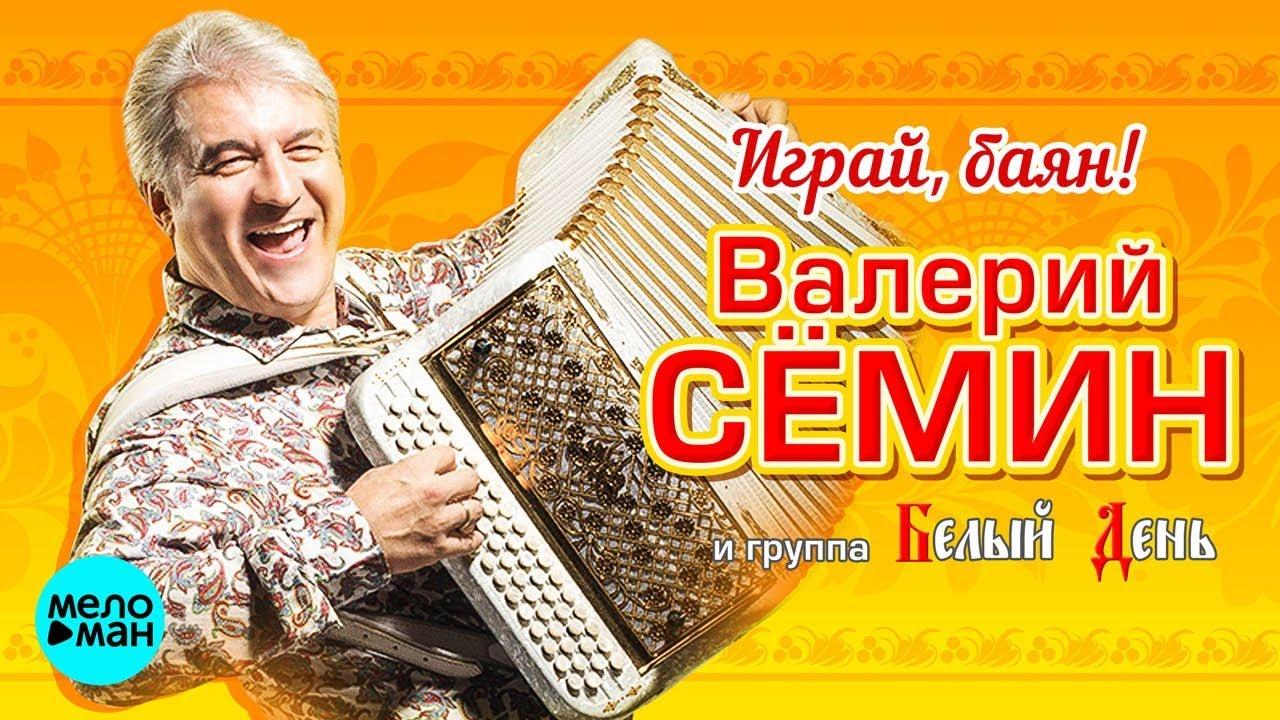 Валерий Данни
