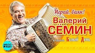 """ВАЛЕРИЙ СЕМИН и группа """"БЕЛЫЙ ДЕНЬ"""" - Играй, баян! (Альбом 2018)"""