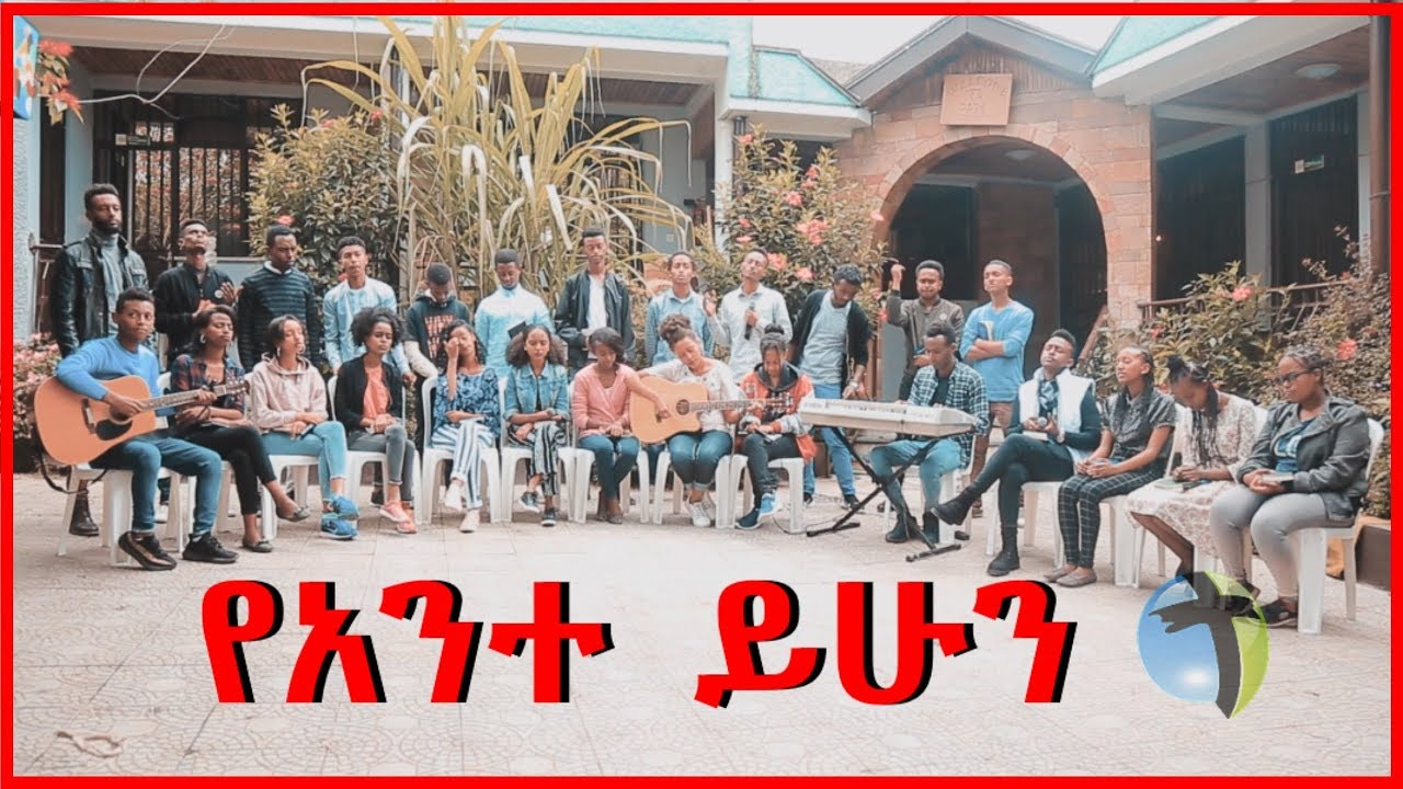 General Fellowship - የአንተ  ይሁን NEW Mezmur 2019 © FikerTube