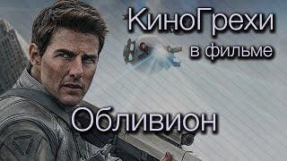 КиноГрехи в фильме Обливион | KinoDro