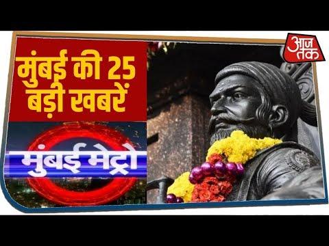 Mumbai Top 25: शिवाजी काल के हथियारों की प्रदर्शनी, कई जगह निकली शोभायात्रा