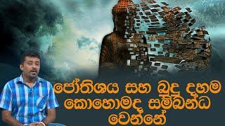 ජෝතිශය සහ බුදු දහම කොහොමද සම්බන්ධ වෙන්නේ | Piyum Vila | 08 - 05 - 2020 | Siyatha TV Thumbnail