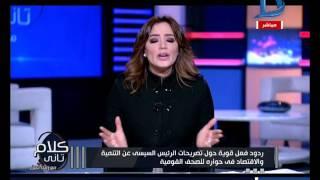 كلام تانى| ردود فعل قوية حول الرئيس السيسي عن التنمية والاقتصاد فى حواره للصحف القومية