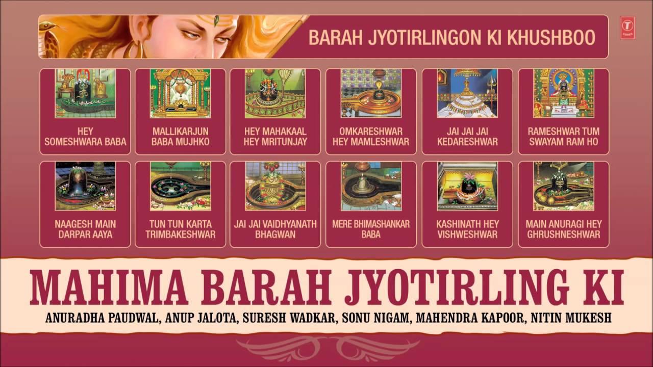 Download MAHIMA BARAH JYOTIRLING KI, SHIV BHAJANS ANURADHA PAUDWAL,SONU NIGAM,ANUP JALOTA I AUDIO JUKE BOX