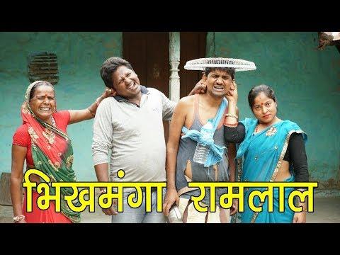 भिखमंगा रामलाल | Ramlal | Maithili COMEDY