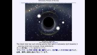 2014年10月26日Astronomy Picture of the Day Too Close to a Black Hole 「ブラックホールに極接近」 APODとはNASAの天文学者が、毎日天文に関する画像に説明を ...