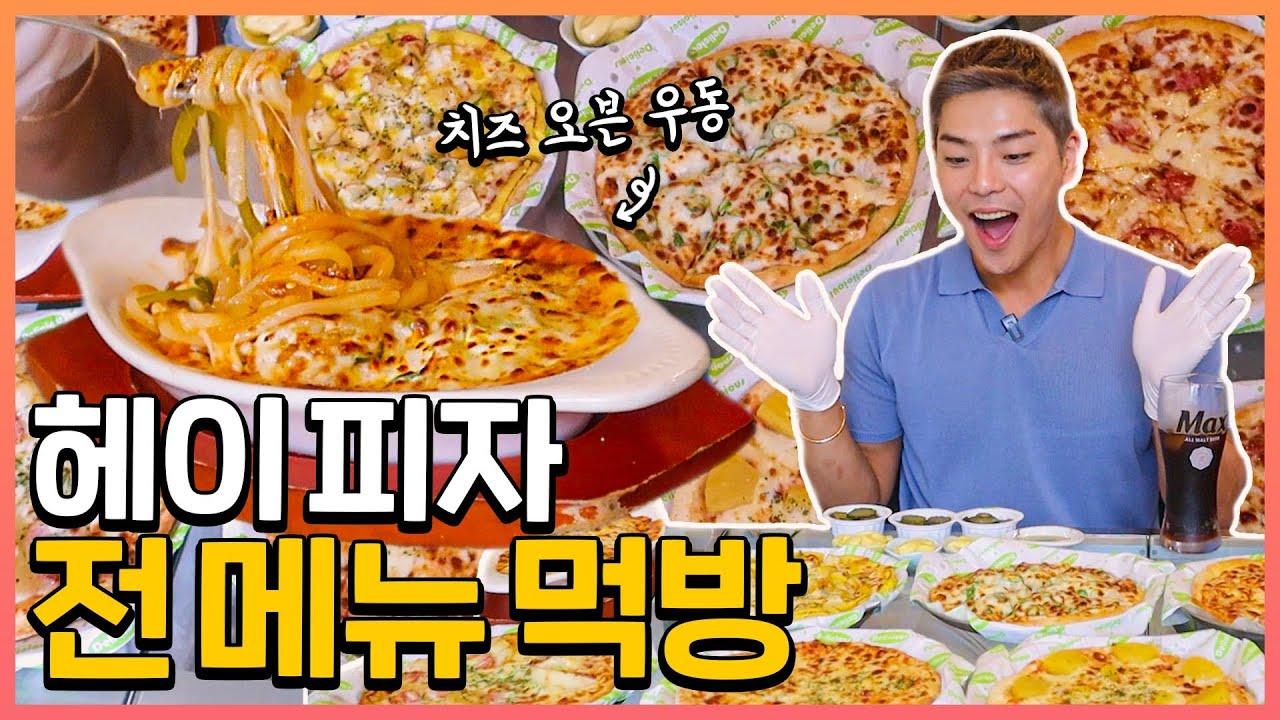 치즈폭탄 헤이피자 전메뉴먹방!! 상해기먹방 KOREAN PIZZA MUKBANG EATING SHOW