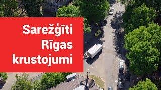 Sarežģīti Rīgas krustojumi