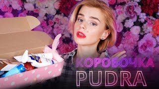 ВЫ БЫ ТАКОЕ КУПИЛИ? 🤯РАСПАКОВКА PUDRA DISСOVERY BOX 7!