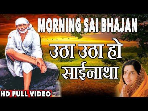 Morning Sai Bhajan (साईं भजन ) - Utha Utha Ho Sainatha || Marathi Geet (Bhajan) By Anuradha Paudwal