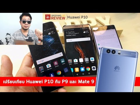 Review : รีวิว Huawei P10 เปรียบเทียบกับ P9 และ Mate 9 แตกต่างกันมากไหม - วันที่ 15 Mar 2017