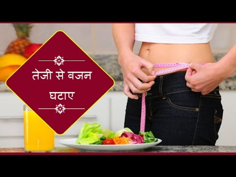 Fast Weight Loss Tips in Hindi – Teji Se Vajan Ghataye