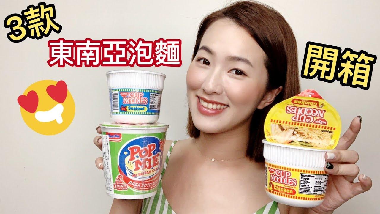 台灣也有長灘島的味道❤️三款不健康的泡麵日常開箱