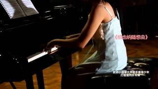 室內樂《馬刀舞曲》-香港少年鋼琴家鄭可炘與小提琴家KonstantinWeitz演繹