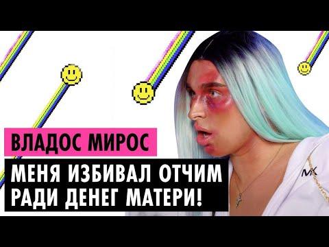 ВЛАДОС МИРОС О СЕМЬЕ, ЭСКОРТЕ И ТРЭШ-ОБРАЗЕ