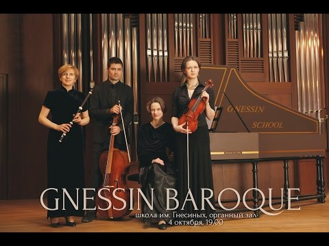 Антонио Вивальди - Концерт для скрипки, струнных и бассо континуо ре минор