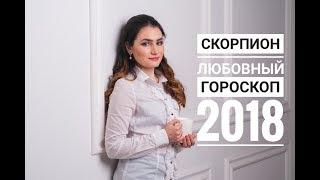 СКОРПИОН. Любовный гороскоп на 2018 год от Аллы Вишневецкой
