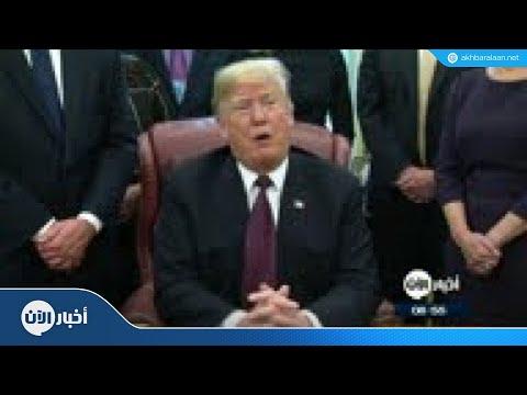 ترامب: الصين تريد التوصل إلى اتفاق تجاري  - نشر قبل 6 ساعة