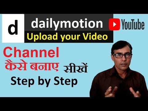How to create channel on Dailymotion in hindi || computer guruji