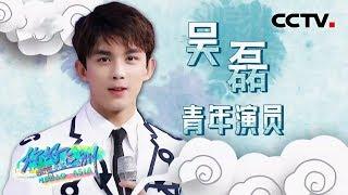 《你好亚洲》 武术 20190515| CCTV综艺