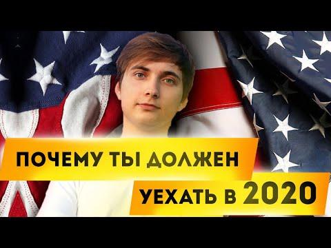 Уехать в США. Почему надо уехать из России [в 2020 году]