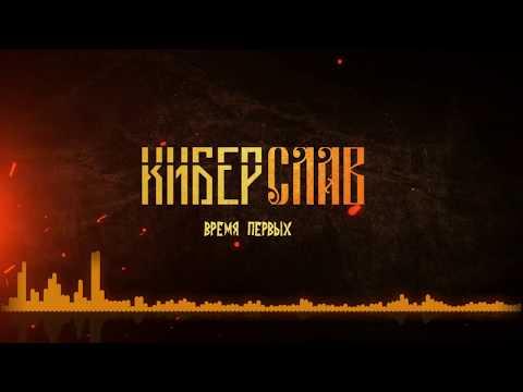 Киберслав - Время Первых («Время Первых» 2019)