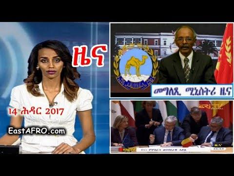 Eritrean News ( November 14, 2017) |  Eritrea ERi-TV