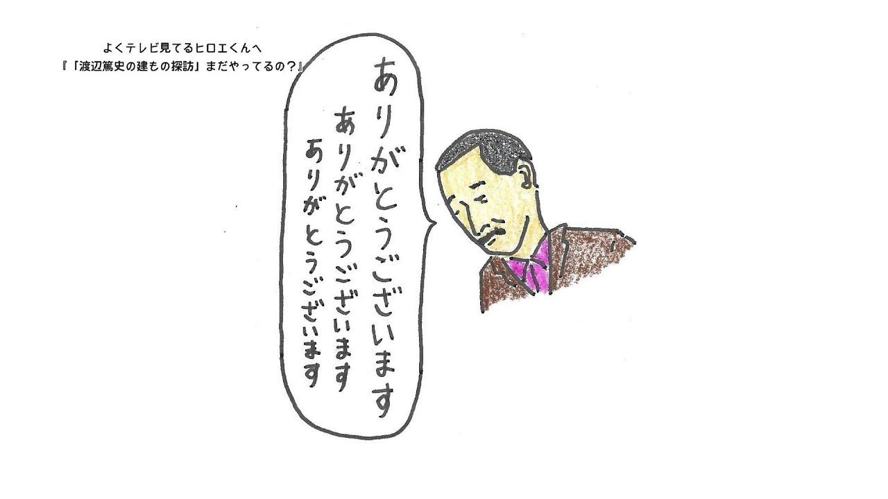 「渡辺篤史の建もの探訪」まだやってるの?(プTV)