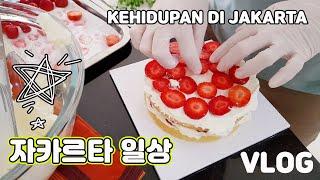 [EN-SUB] 생일케이크 직접 만들어 먹기, 시원한 …