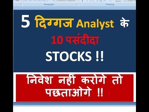 5  दिग्गज Analyst के 10 पसंदीदा  STOCKS !! निवेश नहीं करोगे तो पछताओगे !!