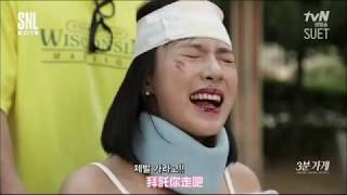 170701 SNL 三分鐘女友 夏榮篇 中字