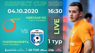 НЕВСКАЯ КО vs ГАЗПРОМНЕФТЬ RC20 1 тур