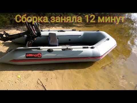 Лодка пвх Elling patriot 270 (киль) +Parsun 5.8. Сборка и тест на воде.
