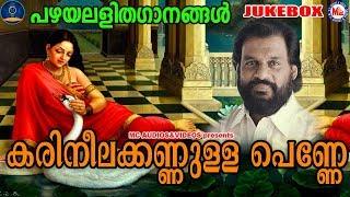 പഴയലളിതഗാനങ്ങൾ   Karineela Kannulla Penne   Lalithaganangal Malayalam   Old Light Music Malayalam