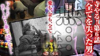 寺やる! vol.6
