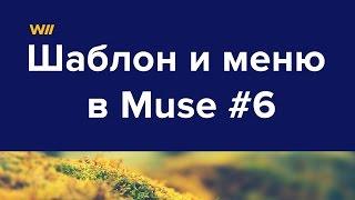 Использование шаблона A и создание горизонтального меню в Adobe Muse #6