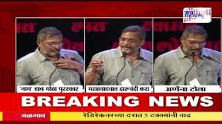 Nana patekar attack on Shrihari aney for separate vidarbha
