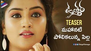 Utthara Telugu Movie Teaser | Sreeram | Karronya | 2018 Latest Telugu Movies | Telugu FilmNagar