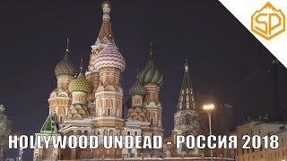 Hollywood Undead - Россия 2018 (ЕвроТур)
