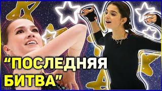 Алина Загитова ДОБИЛА Евгению Медведеву в Словесных баталиях на Кубке Первого канала